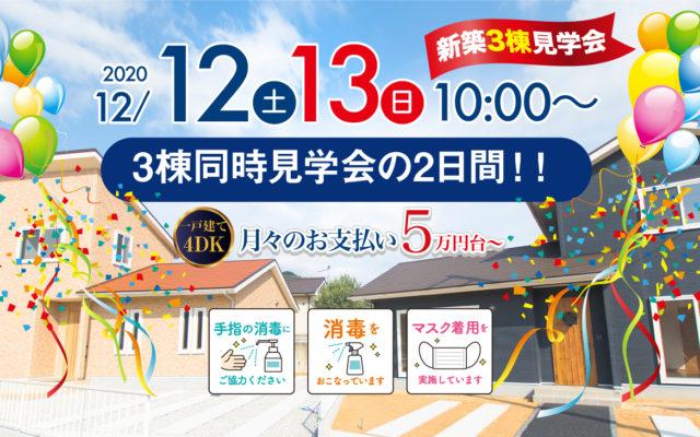新築3棟同時見学会開催 !!【小月地区】